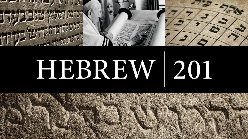 Hebrew 201