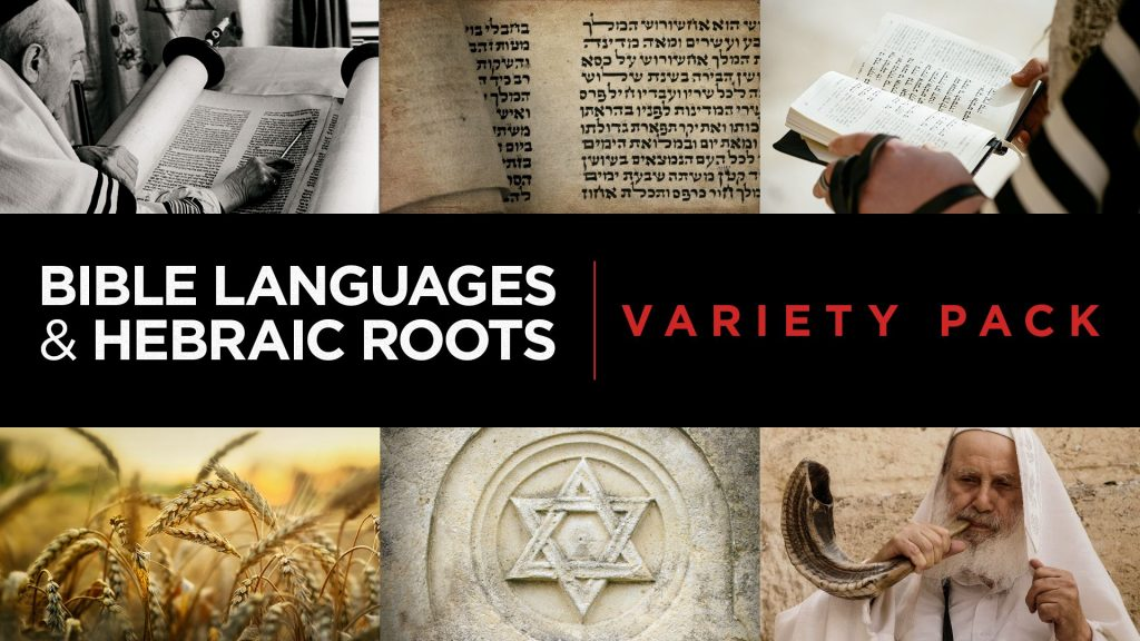 Bible Languages and Hebraic Roots Variety Pack